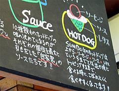 店内:こだわり2@SUNDOG(サンドッグ)・西小倉
