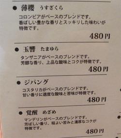 14セットのコーヒー@黒猫珈琲店