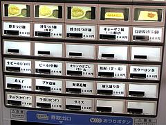 メニュー:つけ麺・サイド・トッピング@博多麺業・島系・春吉店