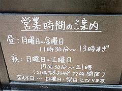 外観:営業時間@鮨あつ賀・福岡