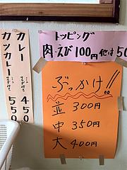 14メニュー:ぶっかけ・カレー@うどん盛安・福岡大学近く