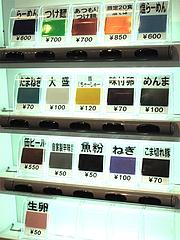 メニュー:食券販売機@らーめん大・福岡・大橋