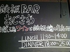 2外観:自然派ワインと鉄板焼き@鉄板バル・あじさわ・お好み焼き・姪浜