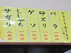 15メニュー:夜の焼鳥@長浜ラーメン・餃子・長浜御殿・堤店