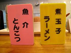 店内:魚介とんこつと煮玉子ラーメン@あずみ(赤坂井田らーめん)・対馬小路