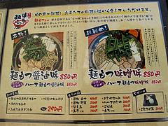 4メニュー:麺もつ・オプション@一人もつ鍋・元祖博多麺もつ屋・春吉