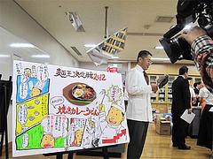 18めかり特製焼カレーうどん(ふぐフライ付)・プレゼン@SAPA麺王決定線2012