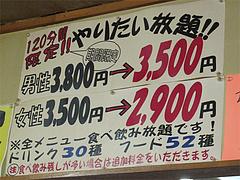 15メニュー:やりたい放題食べ放題@一心亭・干隈店