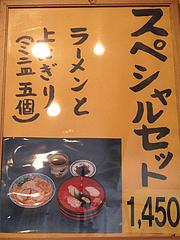 メニュー:スペシャルセット(ラーメン+上にぎり5貫)1450円@四方平(よもへい)・小倉