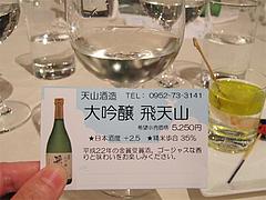 10佐賀酒ナイト@グラナダスイート・アクア博多・中州