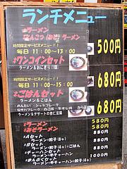 メニュー:ランチ@一竜・川端商店街