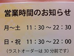 20店内:営業時間@博多大福うどん・うどんすきと水炊き