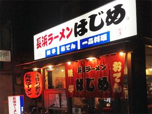 1外観@長浜ラーメンはじめ本店
