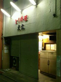 1鶏料理@犬丸