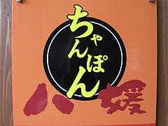 外観:店名@筑後ちゃんぽん八媛(やひめ)・大名