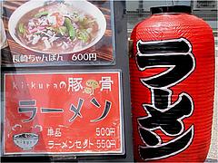 1外観:ラーメンの提灯@居酒屋kikura(キクラ)・博多駅