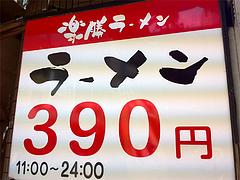 外観:ラーメン390円@楽勝ラーメン・新天町・天神