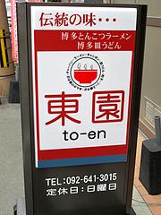 1外観:博多豚骨ラーメン・博多皿うどん@東園