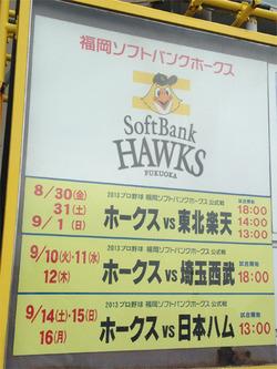 2試合スケジュール@ヤフオクドーム・ソフトバンクホークス
