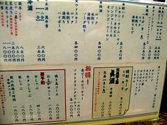 メニュー:ドリンク・鍋・コース@高田屋・焼鳥・倉敷