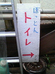 店内もしくは屋外:トイレ@まんぼ亭・赤坂門市場