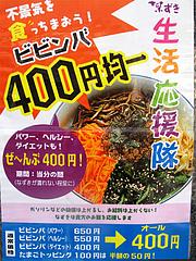 3メニュー:ワンコイン未満のビビンバ@ビビンバ・韓国冷麺専門店・菜ずき・天神