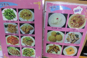 メニュー10@中華食堂リュウ
