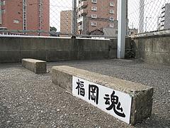 外観:駐車場・福岡魂の契約@らーめん亭・福岡魂・六本松
