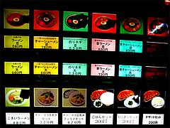 メニュー:食券販売機1@久留米大砲ラーメン天神今泉店