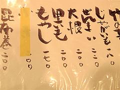 メニュー:おでん2@お多幸・小倉・北九州