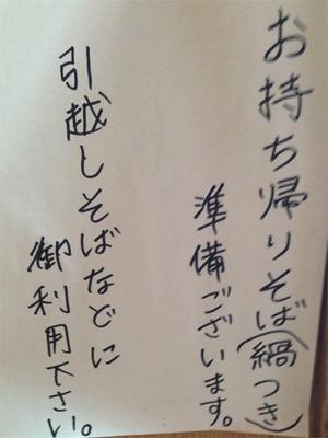 23引越そば@山田水車屋