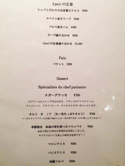 13おつまみとデザート@アペリ