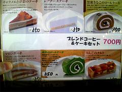 メニュー:ケーキセット700円@こんぱる・鳥栖