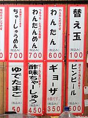 メニュー・ラーメンと一品メニュー@昭和福一ラーメン五十川店(那珂店)