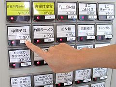 メニュー:食券販売機@竹園・百年橋店