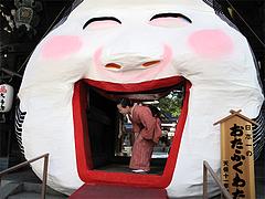 節分・おたふく・櫛田神社2