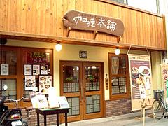 焼きカレーの伽哩本舗(かりーほんぽ)