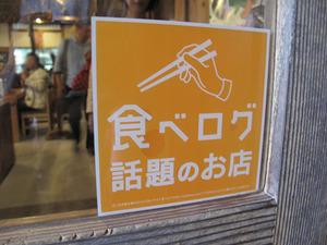 4食べログ話題の店@吾亦紅