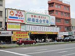 めん処・三喜(三木製麺所)@柳橋連合市場
