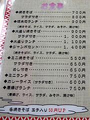 メニュー:お食事@想夫恋・東合川バイパス店・久留米