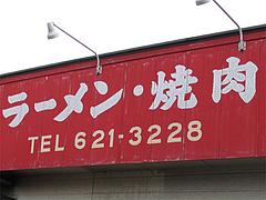 外観:ラーメンと焼肉@どんどん餃子・吉塚