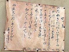 メニュー:定食@めん処・三喜(三木製麺所)