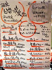 4メニュー:ランチ・定食・カレー@居酒屋・益正・薬院店