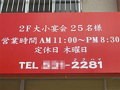 店内:営業時間と定休日・宴会@中華料理・中国飯店・平和