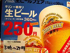 メニュー:生ビール@やよい軒・天神2丁目店