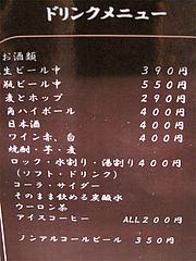 11メニュー:ドリンク@井手ちゃんぽん天神店