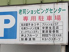 外観:老司ショッピングセンター@和洋菓子みつや・老司