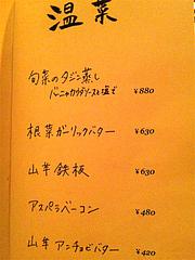 20メニュー:温菜@鉄板バル・あじさわ・お好み焼き・姪浜