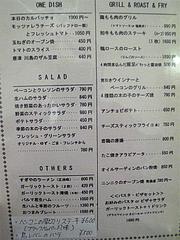 13メニュー:洋風居酒屋・ラーメン@イタリアン・ワインバー・SUGIYA(スギヤ)・赤坂