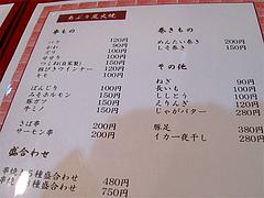 メニュー:焼き鳥@あぶりや笑吉・大橋